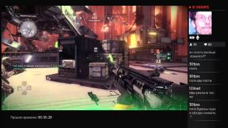 Killzone Shadow Fall Multiplayer (PS4) запись стрима часть1