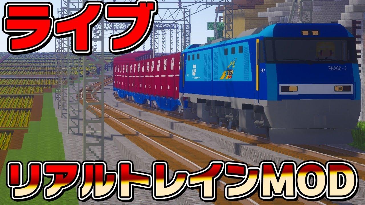 🔴【7周年】リアルトレインMOD7周年記念列車に乗車します【今しか見れない】