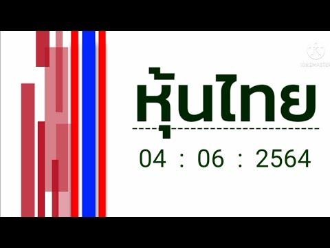 หวยหุ้นไทย วันนี้ ที่ 04 มิถุนายน 2564 #เน้นๆเด่นบน #หวยหุ้นไทย