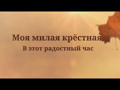 Красивое Поздравление крестной в день рождение от крестника. Super-pozdravlenie.ru