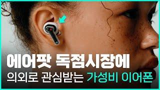 의외로 엄청나게 관심받는 무선 이어폰, 새롭게 떠오르는…