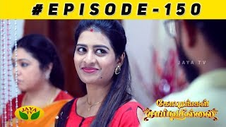Gopurangal Saivathillai Episode 150 | 20th May 2019 | Jaya TV