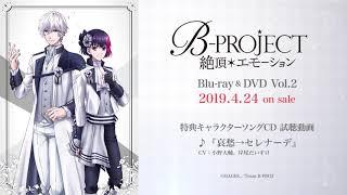 「B-PROJECT〜絶頂*エモーション〜」Blu-ray&DVD Vol.2 特典キャラクターソングCD 試聴動画 ♪『哀愁→セレナーデ』 2019.4.24 on sale