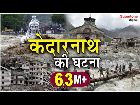 रौंगटे खड़े कर देने वाली KEDARNATH की घटना - केदारनाथ में बाढ़ की तबाही का वीडियो - SHIV BHAJAN 2018