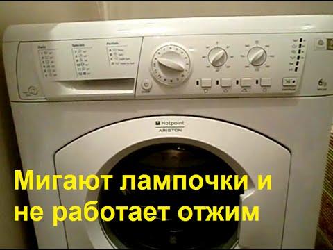 Ariston Hotpoint ARXL88 стиральная машина мигают все лампочки, не сушит, не отжимает, ошибка ТЭН