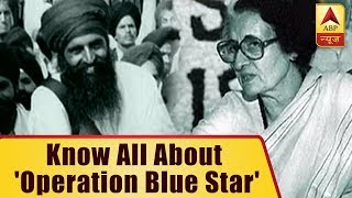 Know All About 'Operation Blue Star' As It Completes 34 Years | ABP News