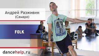 №705 Folk. Андрей Разживин, Самара