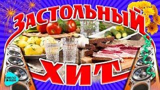 Download Застольный Хит Mp3 and Videos