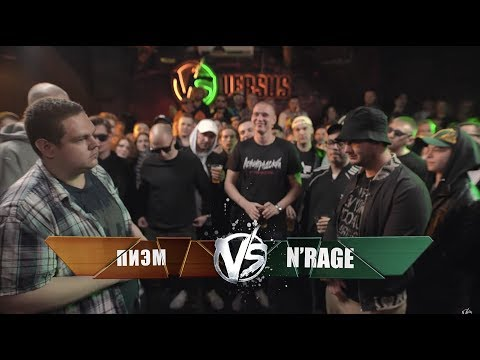 VERSUS: FRESH BLOOD 4 (Пиэм VS N'rage) Этап 1