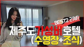 제주도 가성비 호텔 BEST2 숙소 리뷰‼️ (부영호텔…