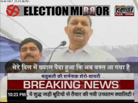 Election Mirror: Afzal Ansari Mocks Narendra Modi in Mughalsarai