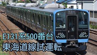 【東海道線を爆走】E131系500番台 G-01編成 東海道線試運転