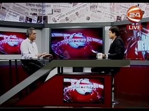 News Views 24 (নিউজ ভিউজ 24) | 02-07-2018 - CHANNEL 24 YOUTUBE