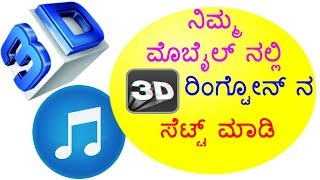 How to set 3d ringtone in android mobile link - https://goo.gl/ygbniq music heavy drums bass by audionautix is licensed under a creative commons attributio...