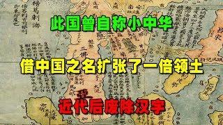 此国曾自称小中华,借中国之名扩张了一倍领土,近代后废除汉字!
