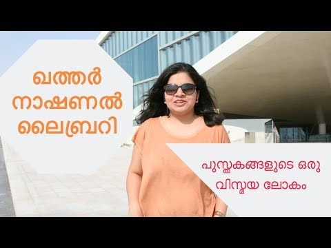 Visit to Qatar National Library|Qatar Travel Blog|Malayalam Travel Vlog