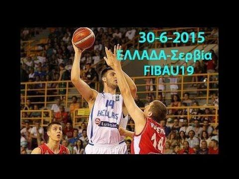 HD 30-6-2015 ΕΛΛΑΔΑ-Σερβία FIBAU19 Εφήβων /HELLAS (Greece)-Serbia FIBAU19