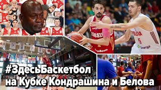 Программа Здесь Баскетбол на Кубке Кондрашина и Белова