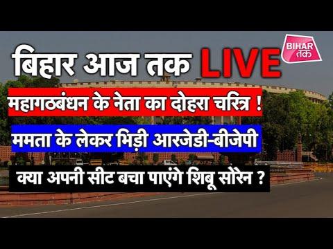 LIVE । Bihar Aaj Tak । Live News