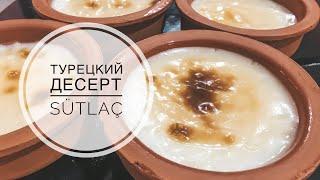 ТУРЕЦКАЯ КУХНЯ / SÜTLAÇ / Турецкий десерт Сютлач / подробный рецепт