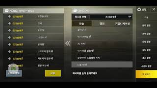 PUBG mobile quick voice (石川由依A)