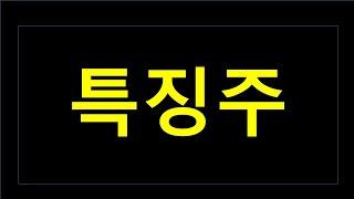 특징주,유니퀘스트,KB금융,한국가스공사,코웨이,아모레퍼시픽,한온시스템 20201008