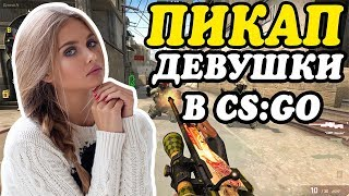 ЗАПИКАПИЛ ШКОЛЬНИЦУ В ММ 2-2 ! КС ГО / CS:GO