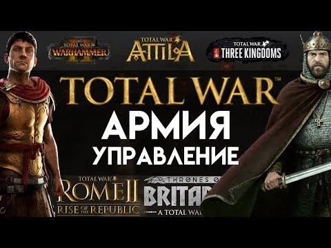 Как играть в Total War - основные секреты управления армией