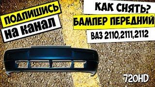 видео Замена переднего бампера на ВАЗ 2110, ВАЗ 2111, ВАЗ 2112