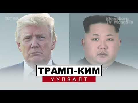 Дональд Трамп, Ким Чен Ун нар үр дүнтэй уулзалт хийхийг зорьж байна | BTVM ВИДЕО