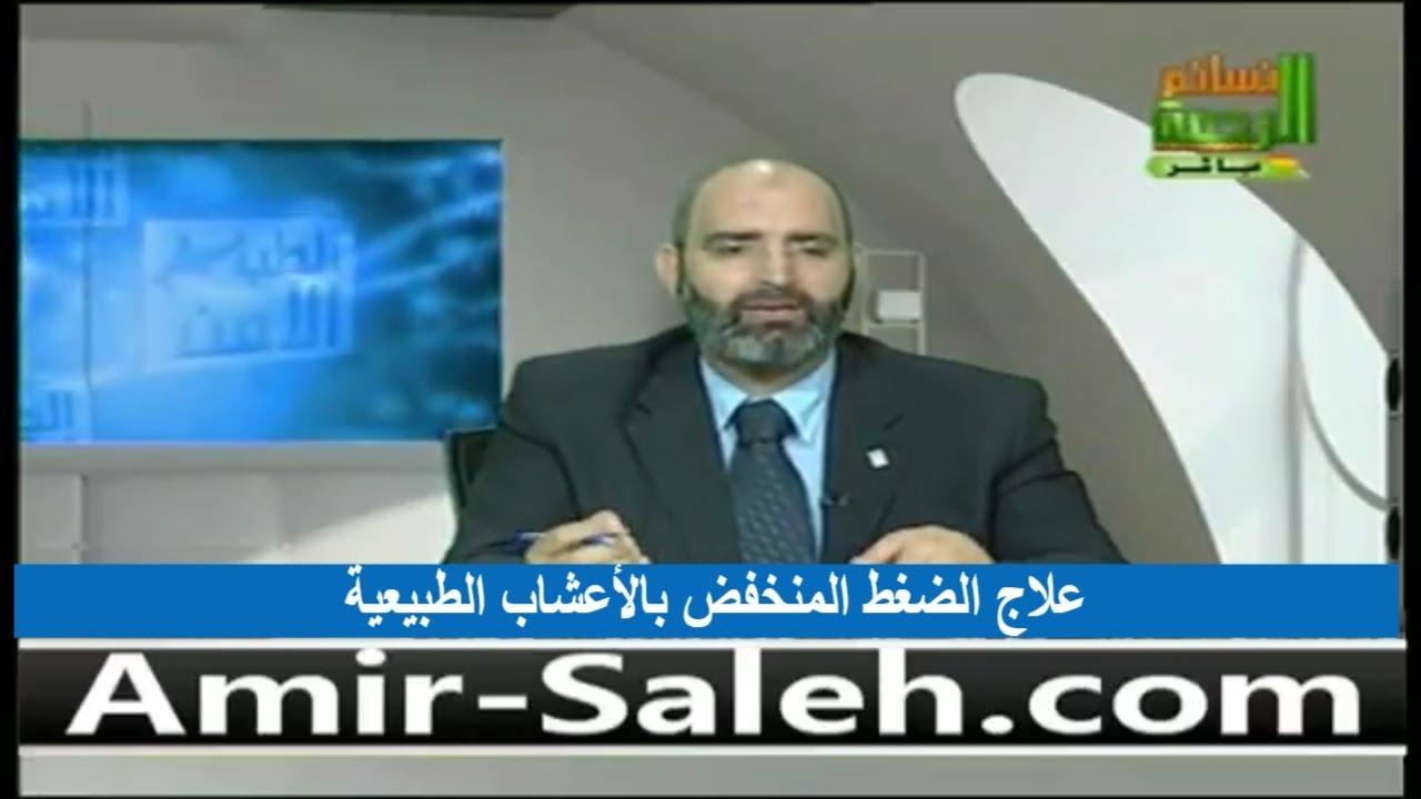 علاج الضغط المنخفض بالأعشاب الطبيعية | الدكتور أمير صالح
