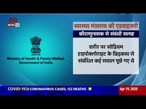 Health Ministry issues advisory against spraying of disinfectants on people for COVID-19 management