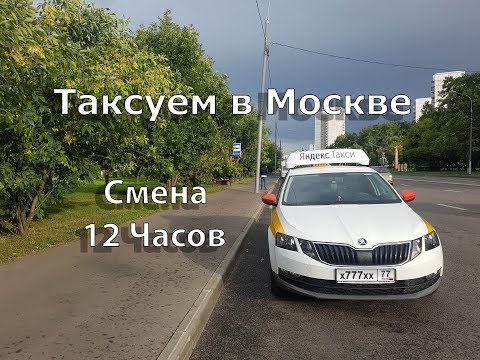 Таксуем в Москве 12 часов на линии в Яндекс такси