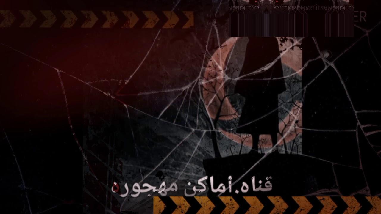 #رعب   عوده قناه اماكن مهجوره للفيديوهات #٢٠٢٠