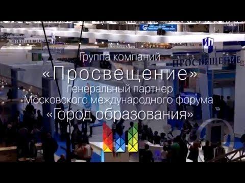 """""""Просвещение"""" на форуме """"Город образования-2017"""""""