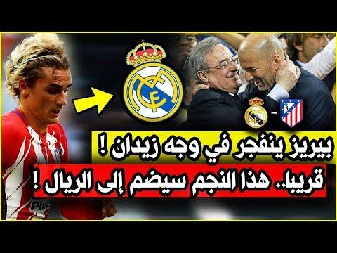 عااجل: ريال مدريد سيضم هذا النجم رغم إتفاقه مع برشلونة | بيريز ينفجر في وجه زيدان في الديربي