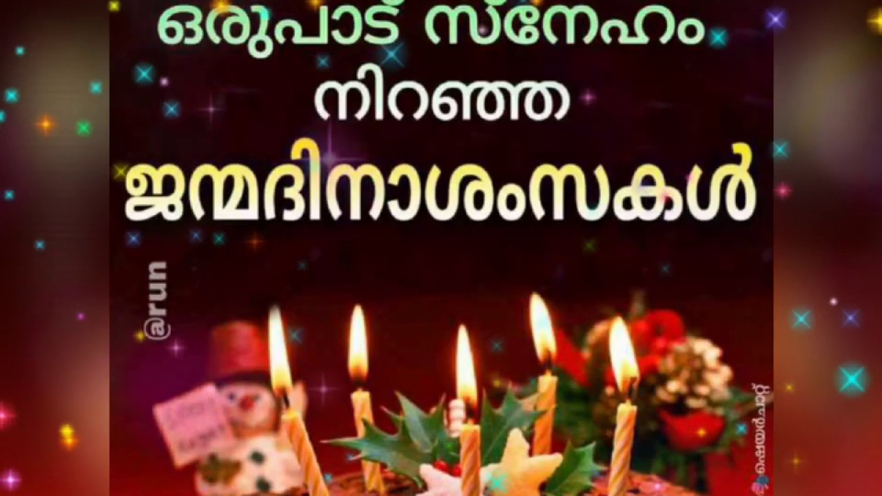 Happy Birthday Wishes In Malayalam ജന മദ ന ശ സകൾ Birthday Greetings Malayalam Quotes Whatsappstatus Youtube