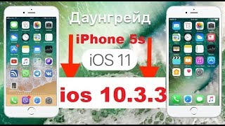 Как откатиться с iOS 11 на iOS 10.3.3 – ВСЁ ТЕМА ЗАКРЫТА!!!