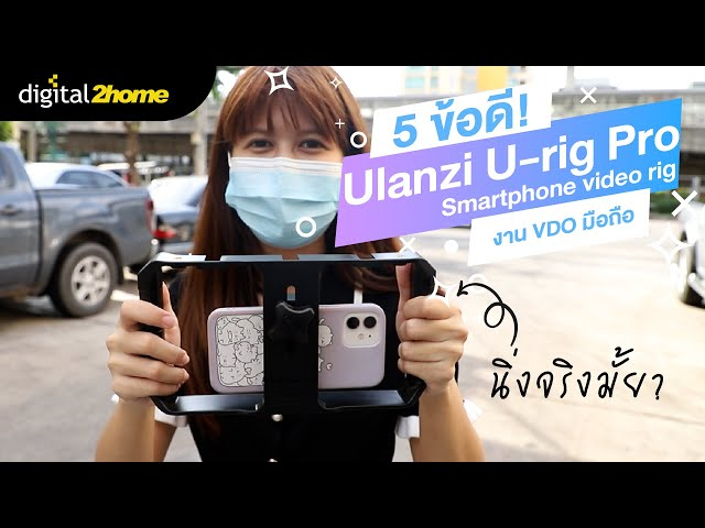 ข้อดีต้องใช้ Ulanzi U-Rig Pro Smartphone Video Rig #vlog #smartphone #Ulanzi