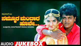 Nammoora Mandara Hoove Audio Jukebox | Shivrajkumar, Ramesh, Prema | Ilayaraja | Kannada Movie Hits
