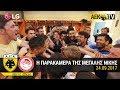 AEK F.C. - Το ΑΕΚ TV στο ΑΕΚ-Ολυμπιακός 3-2