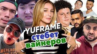 Yuframe стебет вайнеров - Sekavines | Jokeasses | Agent Girl | Гусейн Гасанов | Zheka Fatbelly |