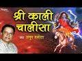 Shree Kali Chalisa | श्री काली माता चालीसा | Jai Kaali Kankaal Malini | Anup Jalota