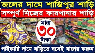 💥জলের দামে শান্তিপুর শাড়ি | সম্পূর্ণ নিজের কারখানার শাড়ি|Shree Radha Krishna Saree Centre Santipur