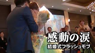 フラッシュモブ結婚式 神奈川 笑いと感動のサプライズ
