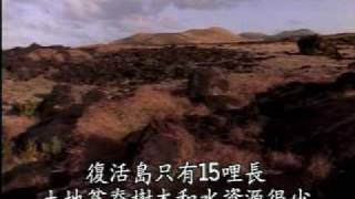 Repeat youtube video Easter Island 復活島