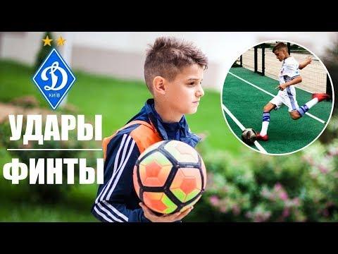 УДАРЫ! ФИНТЫ! ФК ДИНАМО КИЕВ!!! LOVE FOOTBALL! FC DYNAMO KIEV!
