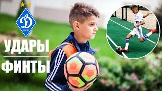 УДАРЫ! ФИНТЫ! ФК ДИНАМО КИЕВ!!! LOVE FOOTBALL! FC DYNAMO KIEV!