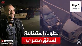 مصري يبهر الأميركيين بشجاعته في توقيف قاتل