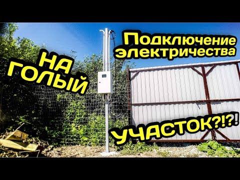 Подключение электричества, ТЮМЕНЬ, ЧТО ТРЕБУЮТ?!?!